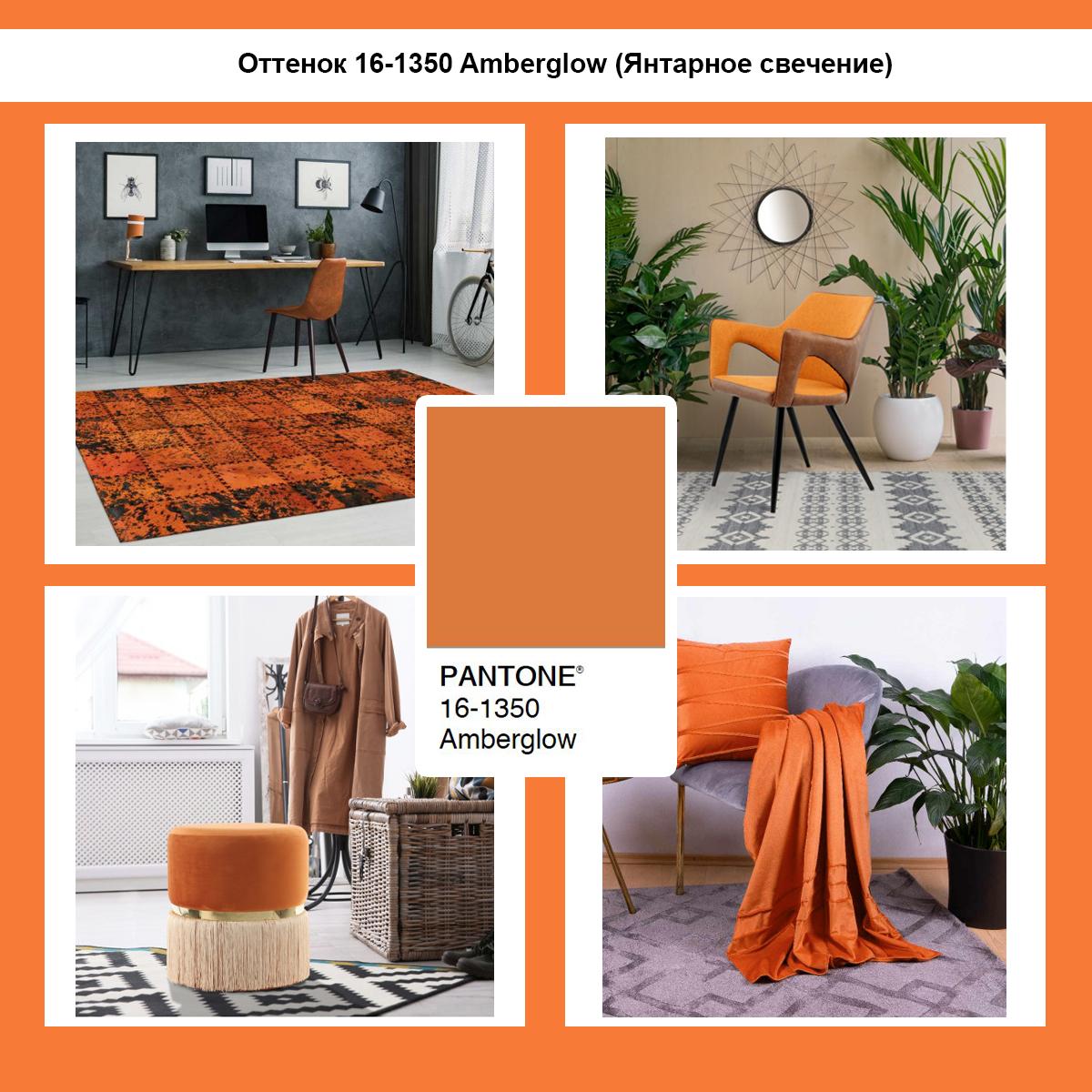 16-1350 Amberglow