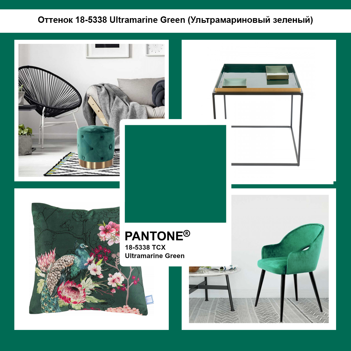 18-5338 Ultramarine Green