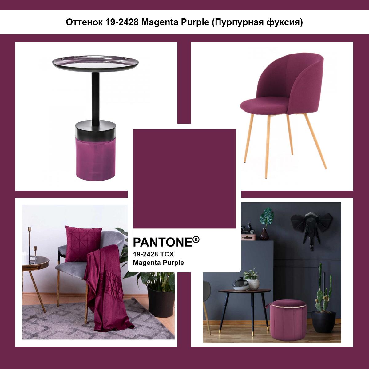 19-2428 Magenta Purple