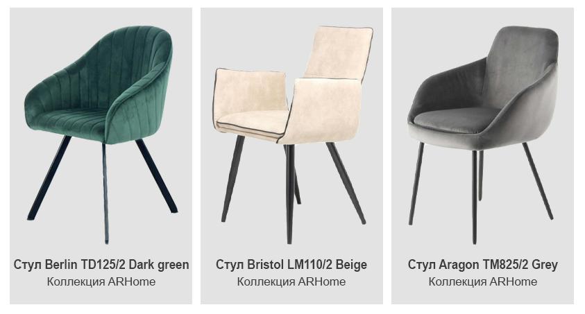 мягкие стулья в столовую