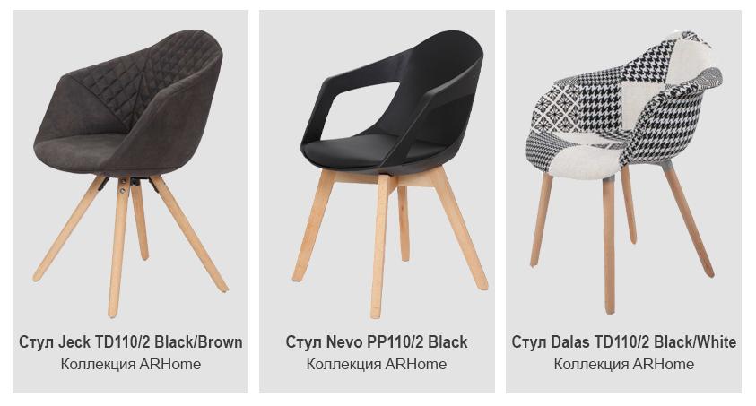 стулья с мягким сидением